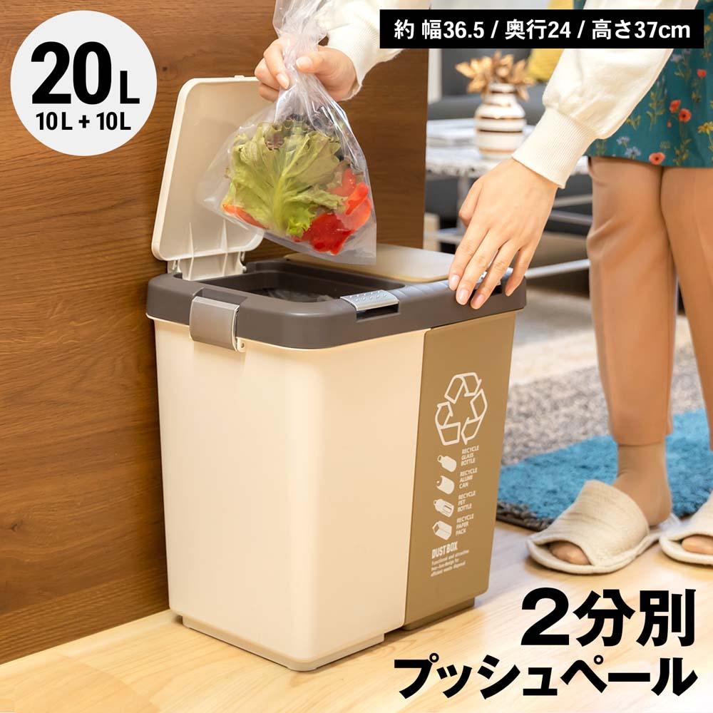 ☆☆☆ コーナン オリジナル 2分別プッシュペール 10L+10L