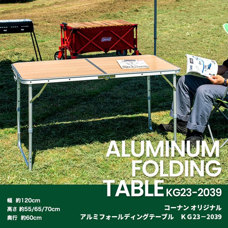 コーナン オリジナル アルミフォールディングテーブル KG23−2039