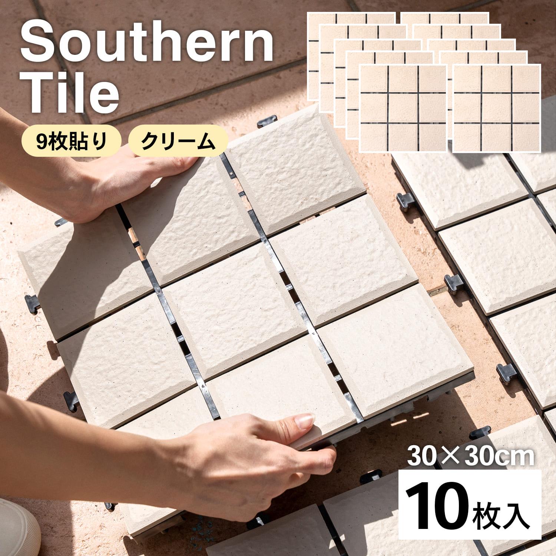 コーナン オリジナル サザンタイル クリーム 9分割タイプ ×10枚セット