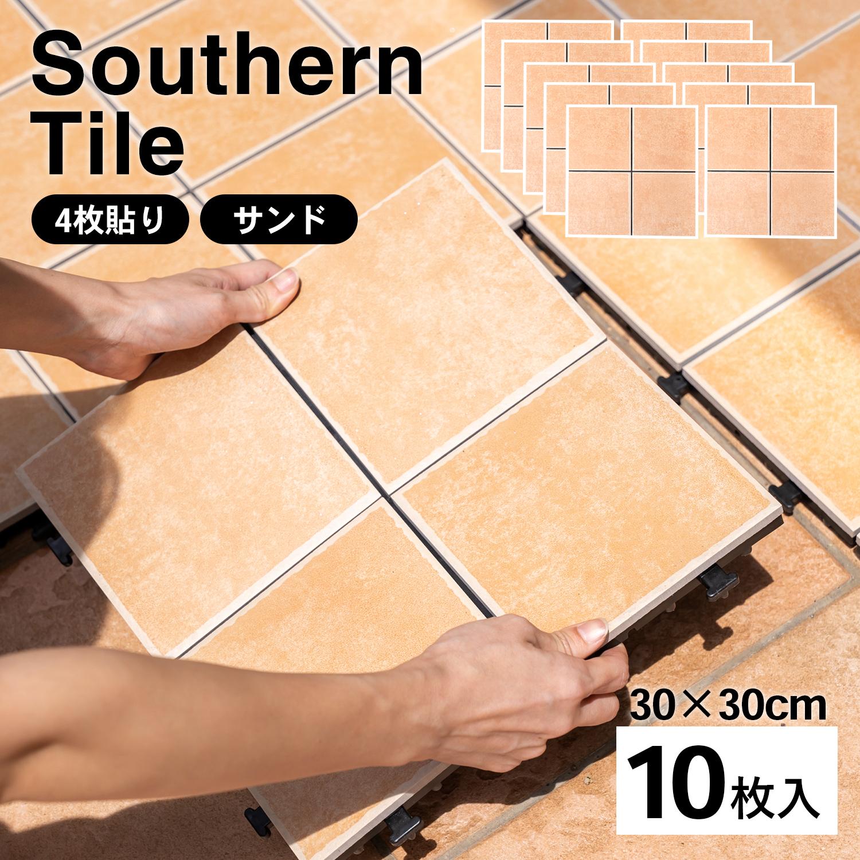 コーナン オリジナル サザンタイル サンド 4分割タイプ ×10枚セット