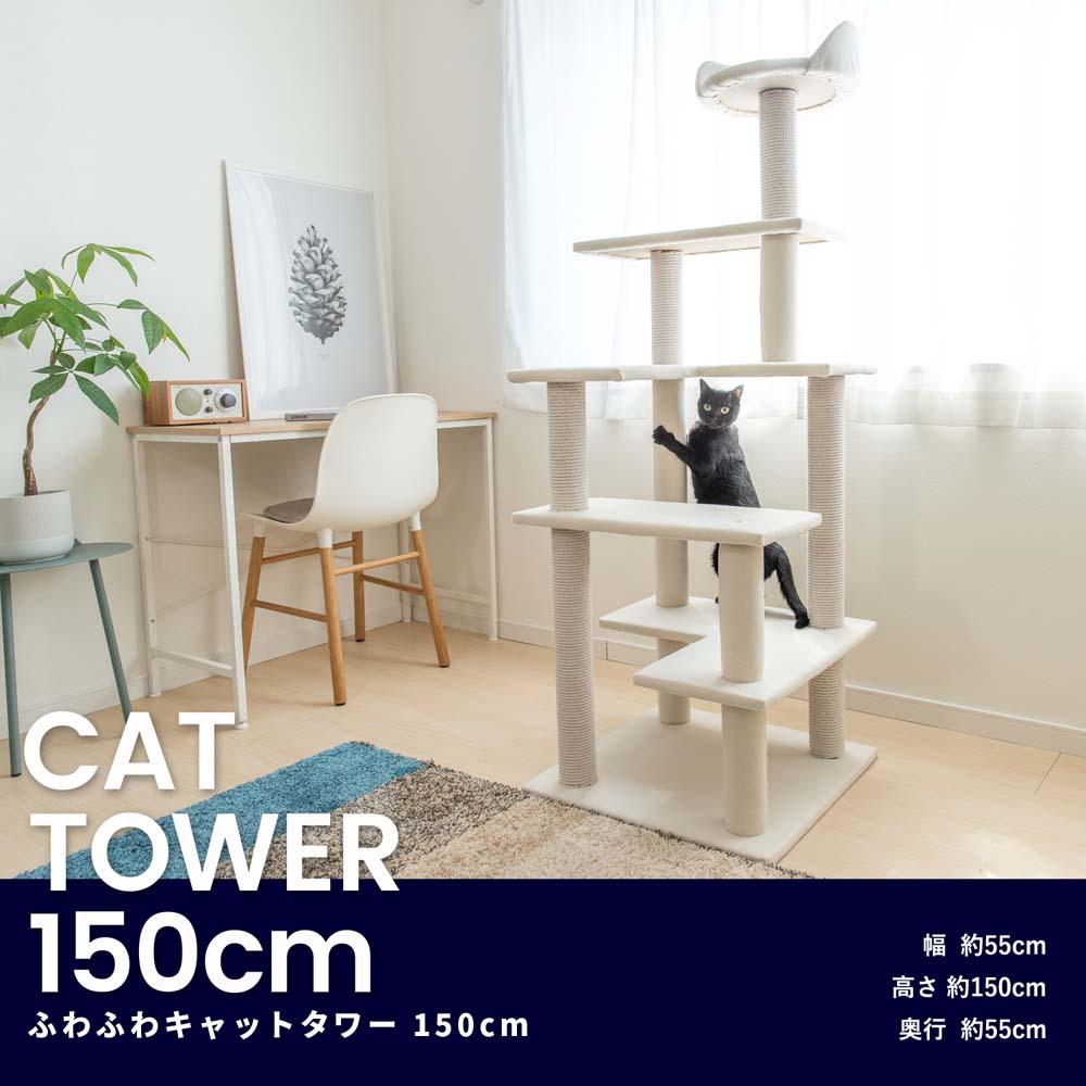コーナン オリジナル ふわふわ キャットツリー 150cm 猫タワー キャットタワー 玩具 ツリー