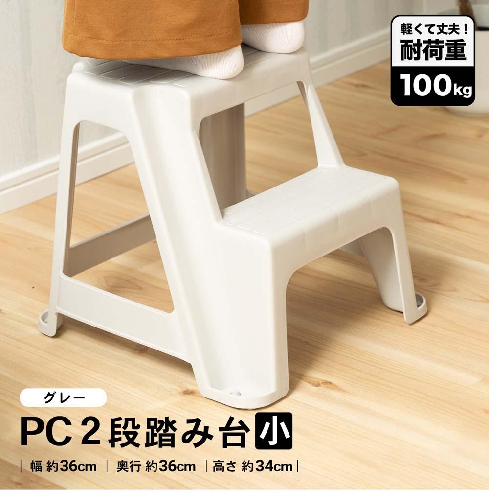 コーナン オリジナル PC2段踏み台 小 約幅33.8X奥行36X高さ36cm 耐荷重:約100kg
