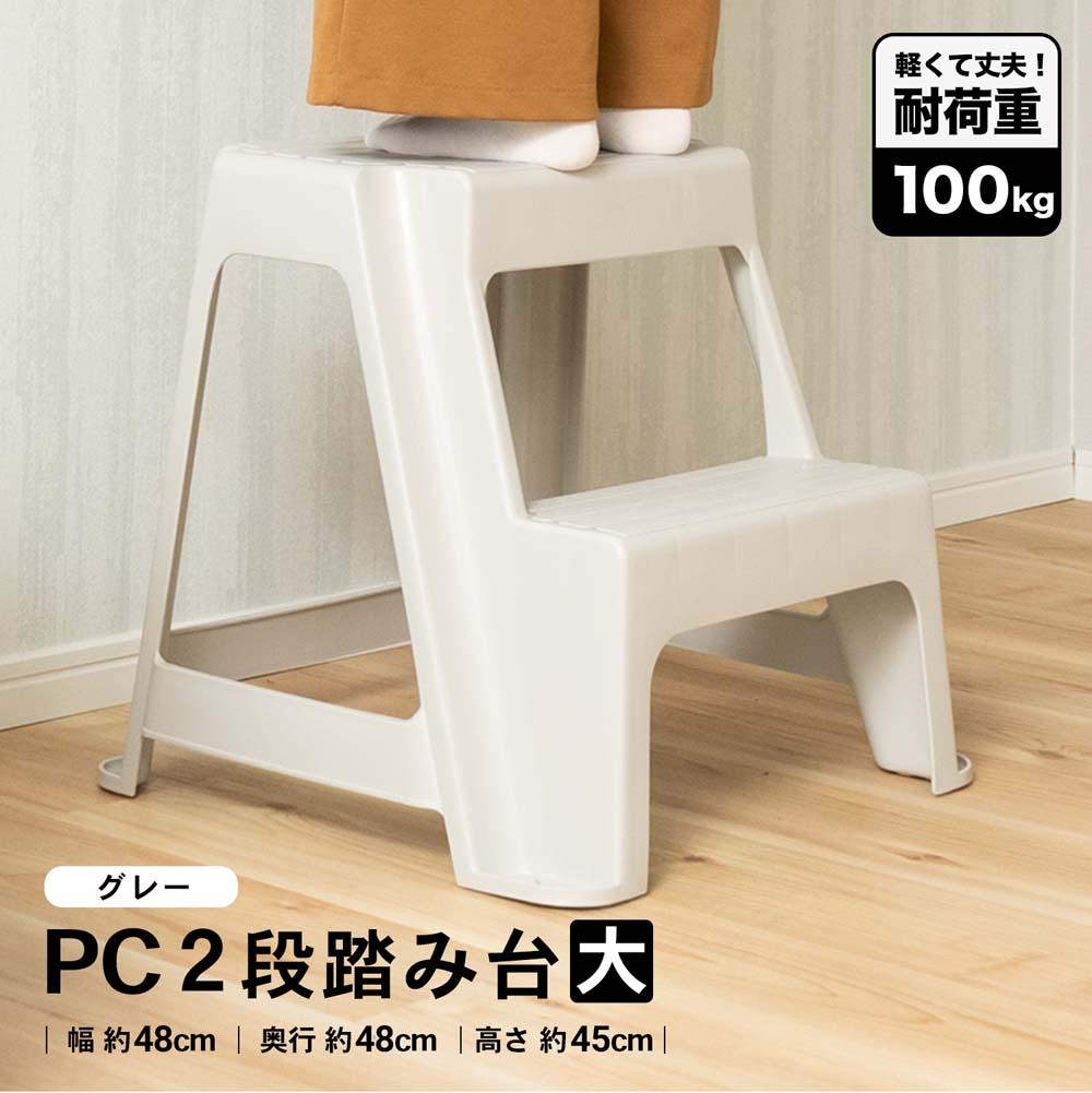 コーナン オリジナル PC2段踏み台 大 約幅48X奥行47.7X高さ45cm 耐荷重:約100kg