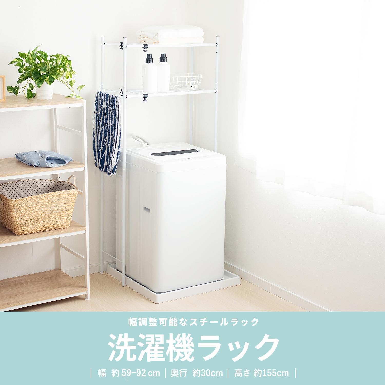 コーナン オリジナル 洗濯機ラック KTH21−9169