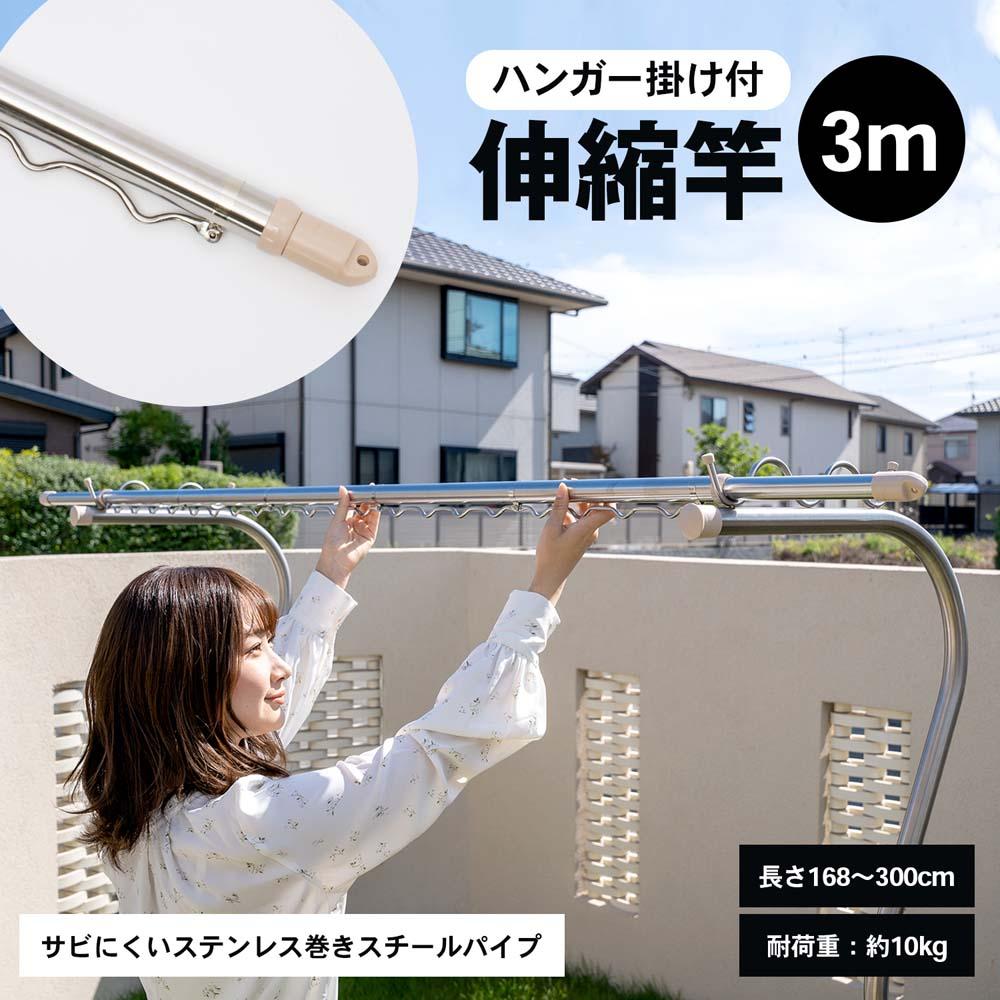 コーナン オリジナル ハンガー掛け付き ジョイント伸縮竿 3m