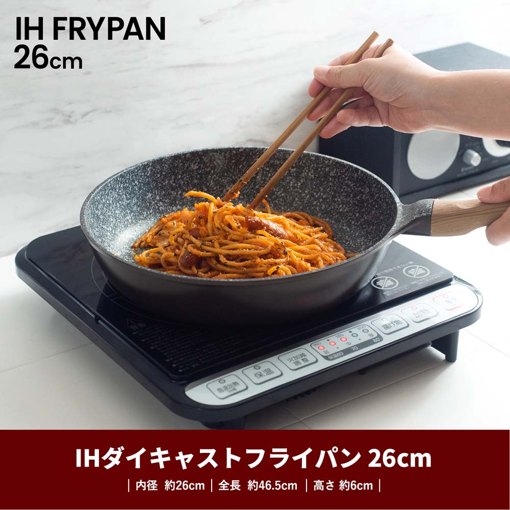 ☆☆ コーナン オリジナル LIFELEX フライパン 26cm IH対応 ダイキャスト