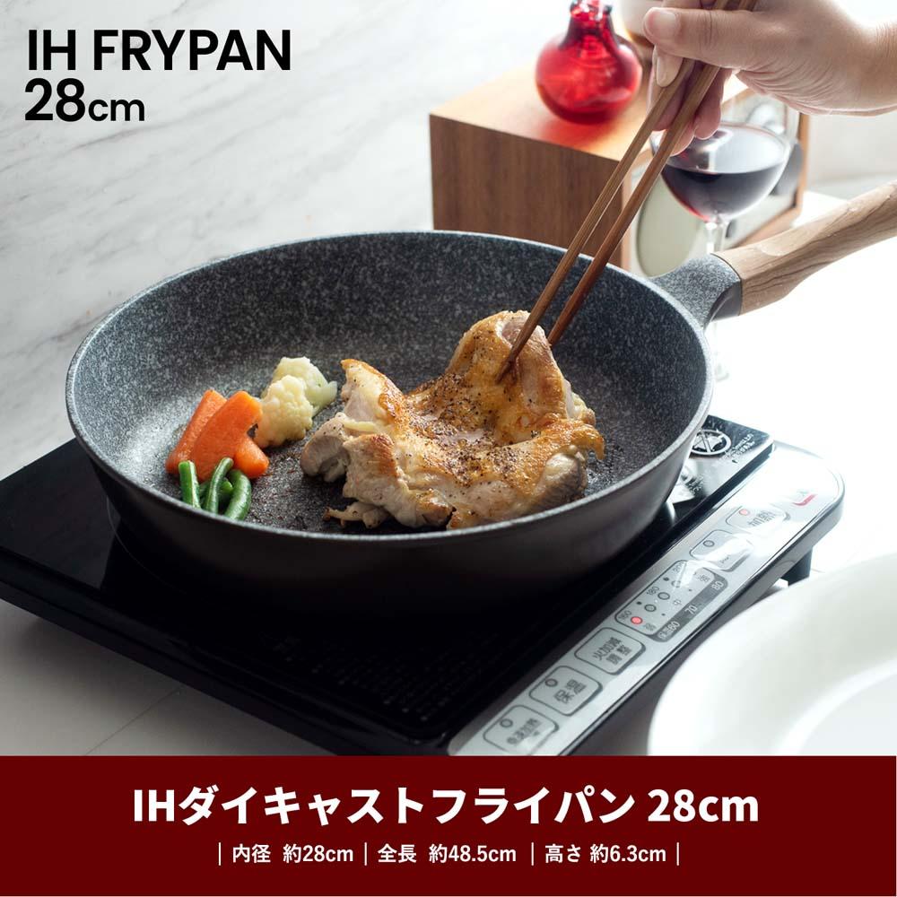 ☆☆ コーナン オリジナル LIFELEX フライパン 28cm IH対応 ダイキャスト