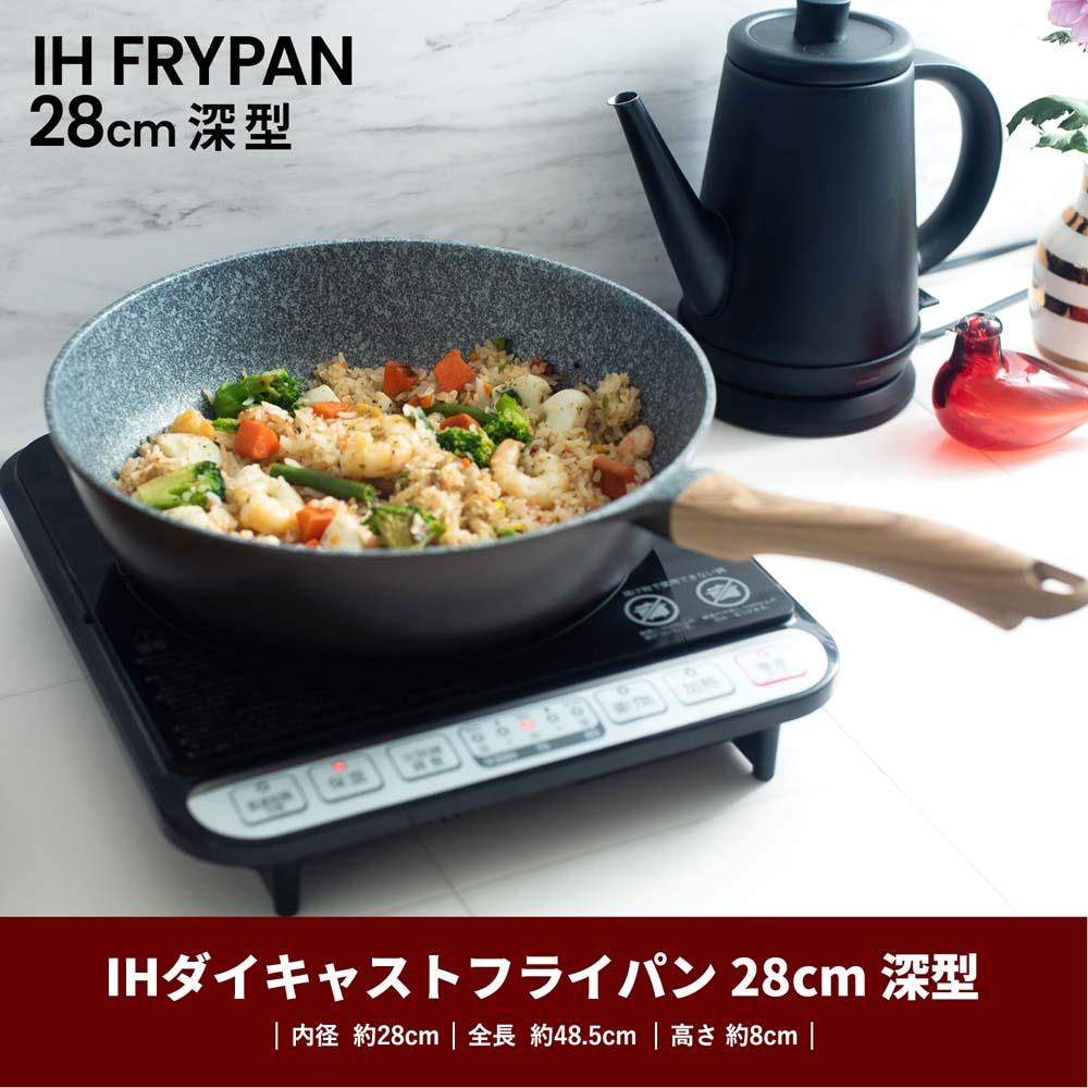 ◇ コーナン オリジナル LIFELEX フライパン 28cm 深型 IH対応 ダイキャスト