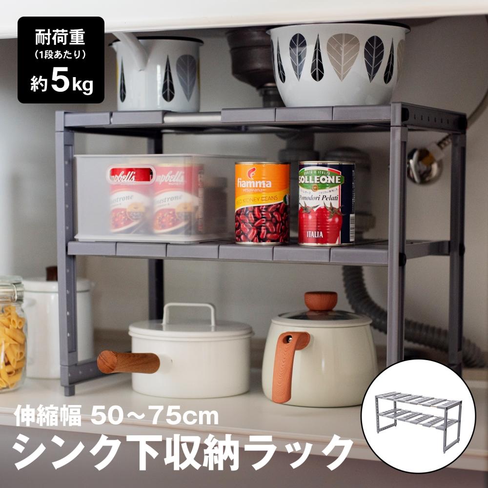 【 めちゃ早便 】コーナン オリジナル シンク下収納ラック KHD05−1184