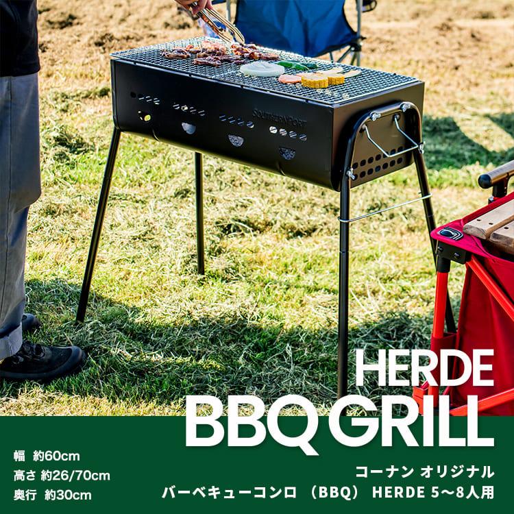 コーナン オリジナル バーベキューコンロ (BBQ) HERDE 5〜8人用 使用時サイズ 幅600×奥行300×高さ700mm 重量:4kg