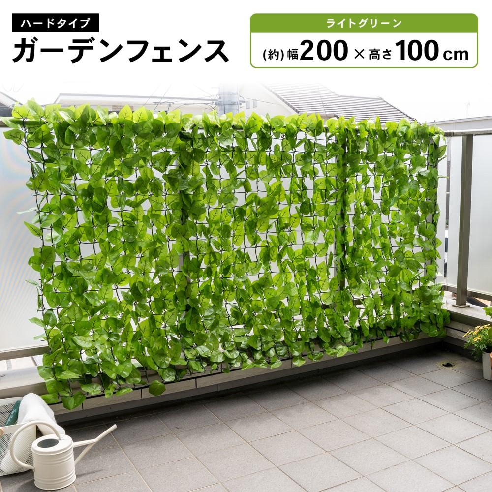 【 めちゃ早便 】コーナン オリジナル 日よけ 目隠し ガーデンフェンス ライトグリーン 約200×100cm
