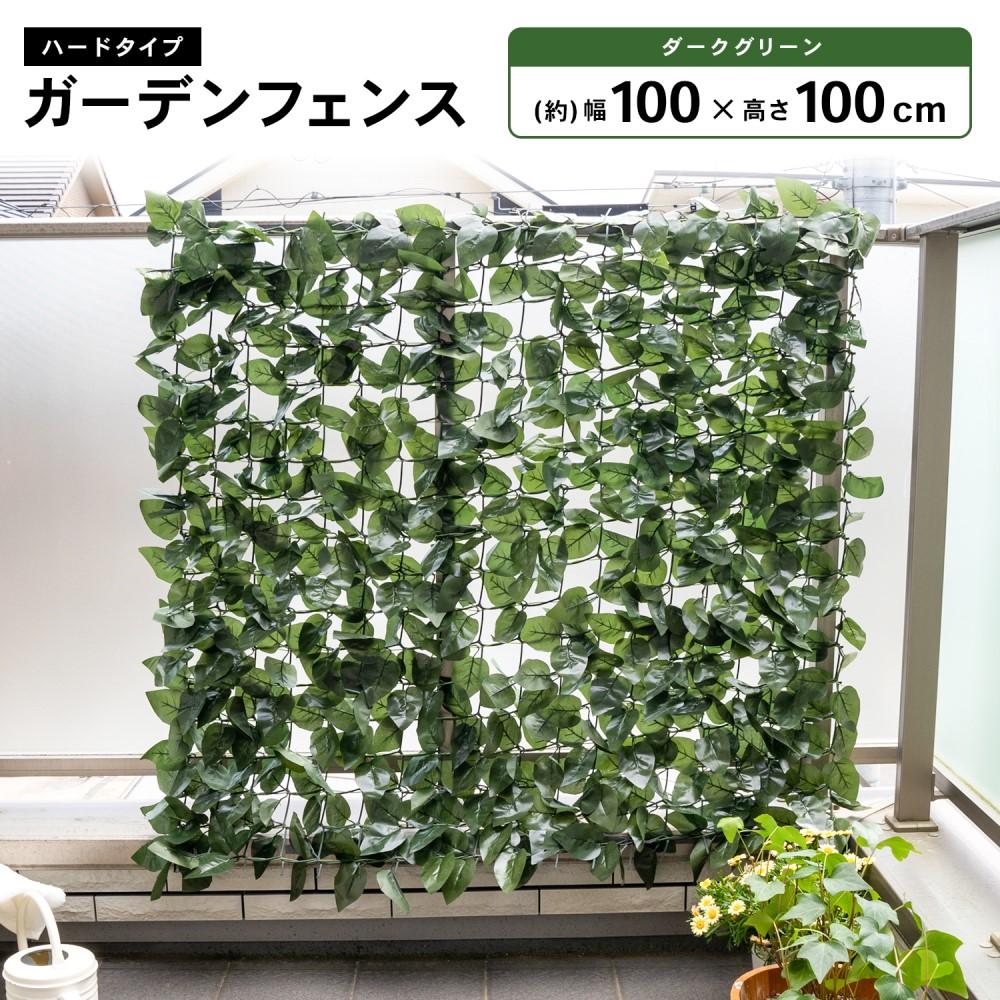 【 めちゃ早便 】コーナン オリジナル 日よけ 目隠し ガーデンフェンス ダークグリーン 約100×100cm