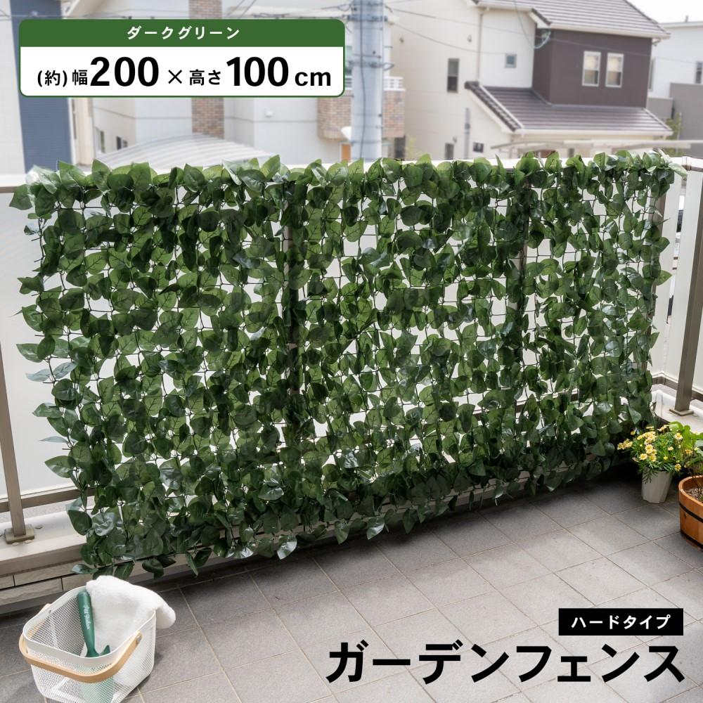 【 めちゃ早便 】コーナン オリジナル 日よけ 目隠し ガーデンフェンス ダークグリーン 約200×100cm