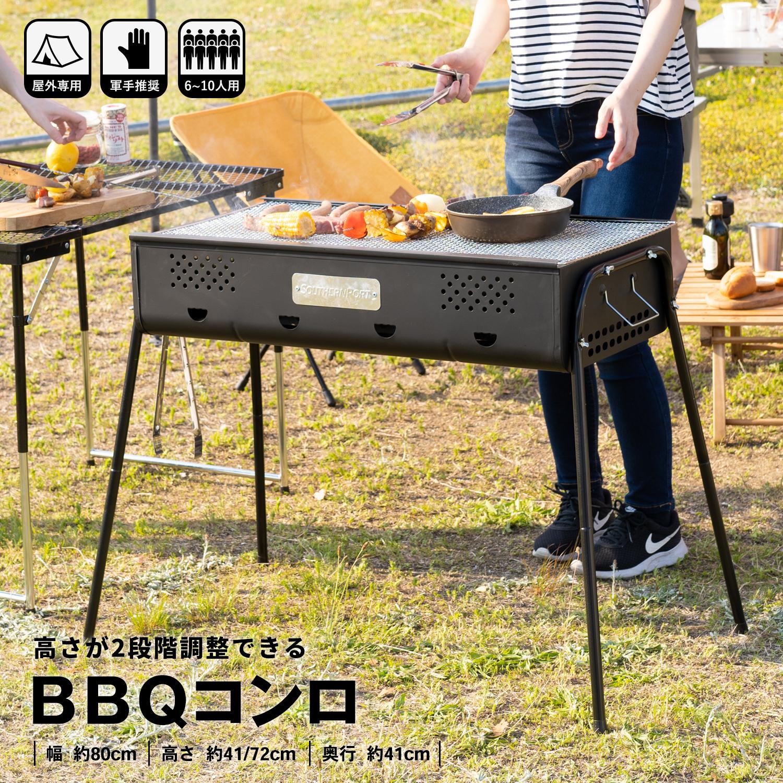 コーナン オリジナル 大型 BBQコンロ ゴリアテ 幅80X奥行40X高さ70cm 6〜10人用