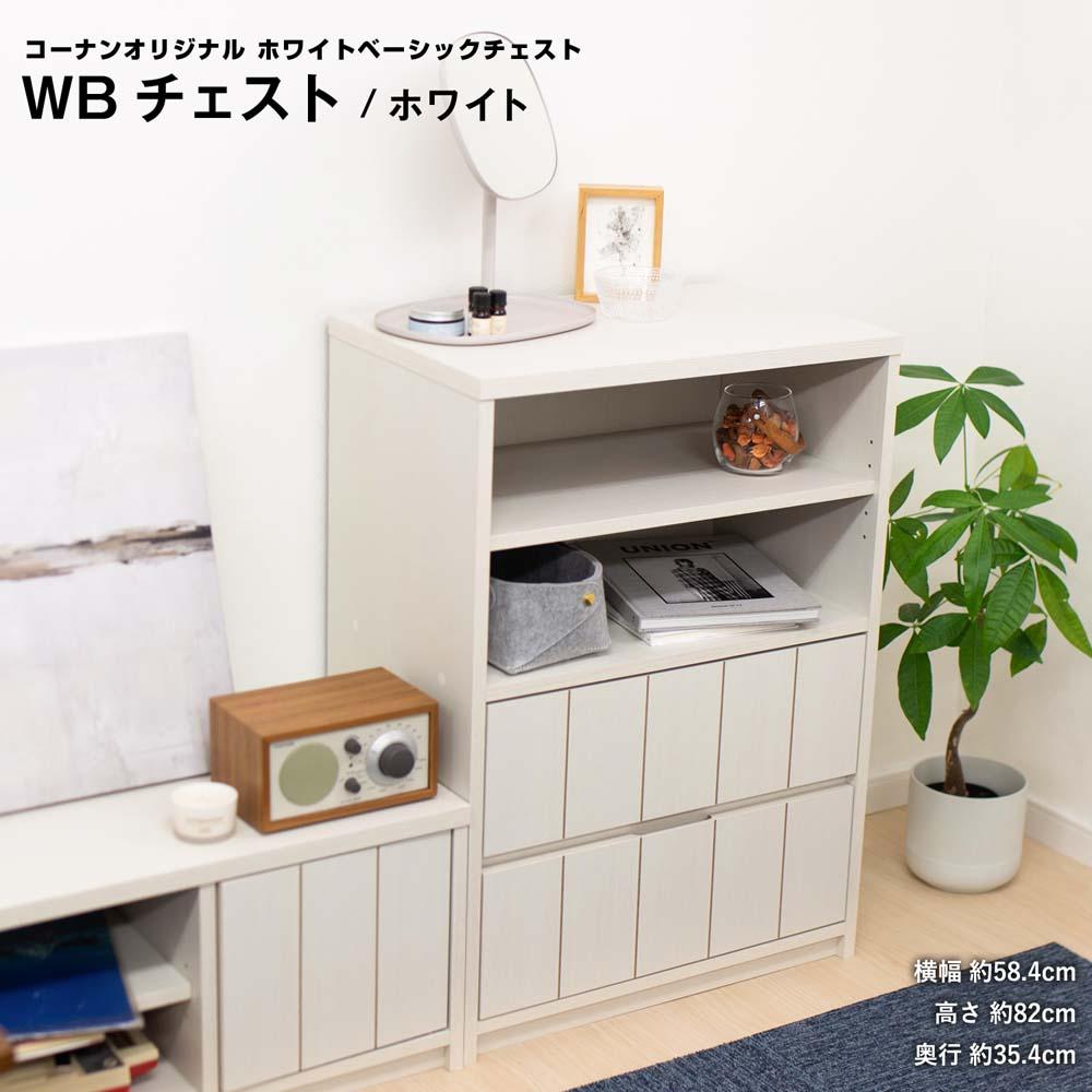 【 めちゃ早便 】コーナン オリジナル WB チェスト6085 WH ホワイト