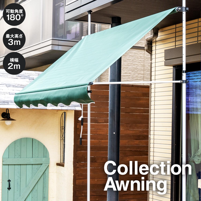 コーナン オリジナル コレクションオーニング グリーン 10AW−GR/OB
