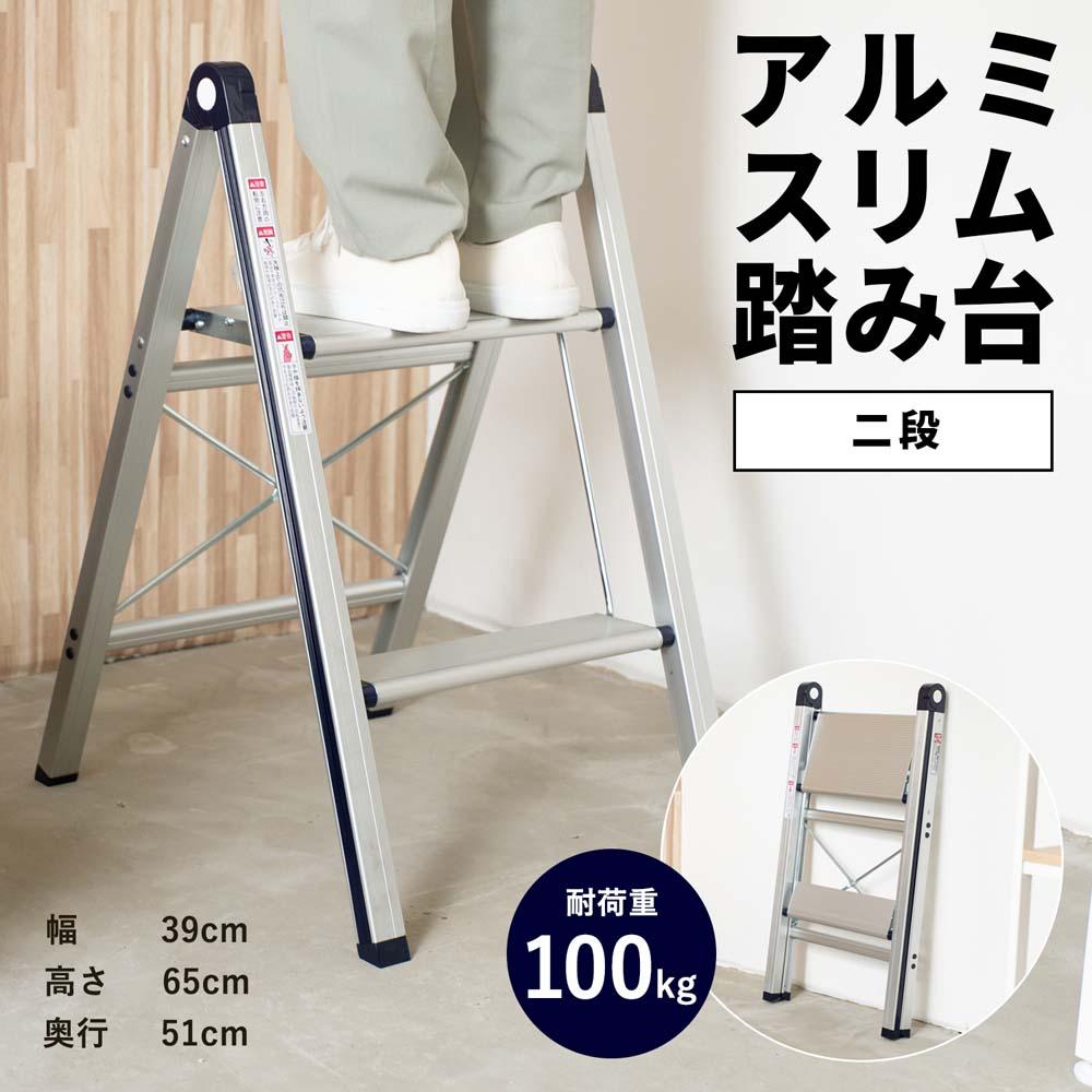 【 めちゃ早便 】コーナン オリジナル アルミスリム踏台2段 最大耐荷重100kg