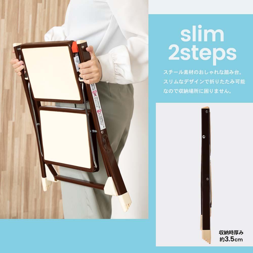 コーナン オリジナル スリムステップ2段 ブラウン