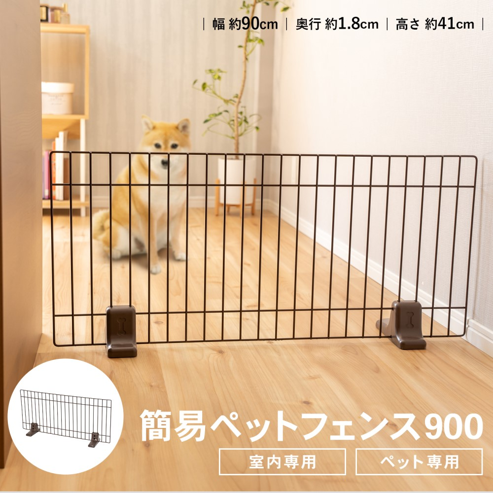 【 めちゃ早便 】コーナン オリジナル 簡易ペットフェンス 900