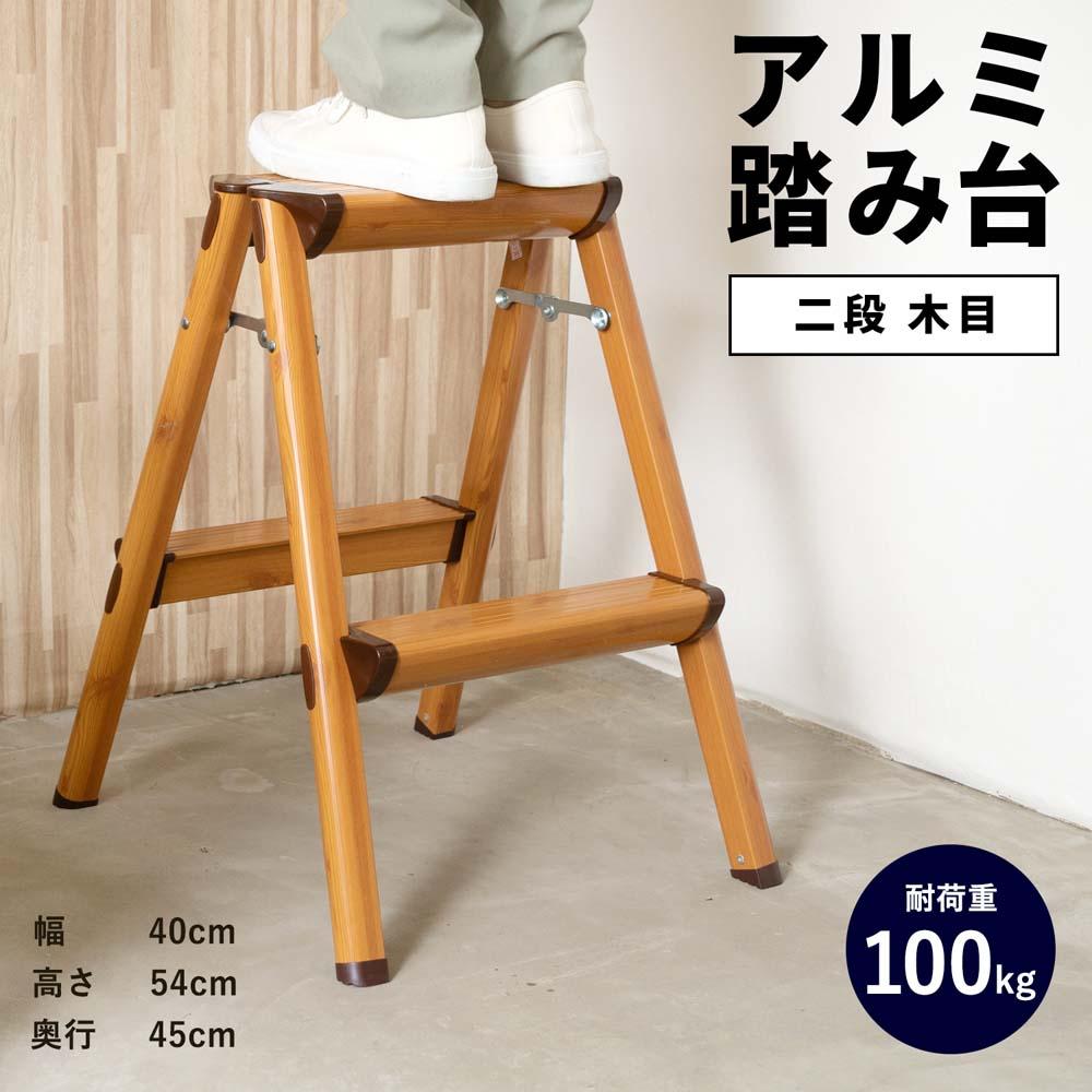 【 めちゃ早便 】コーナン オリジナル アルミ2段踏台(木目) NS−600WDSG