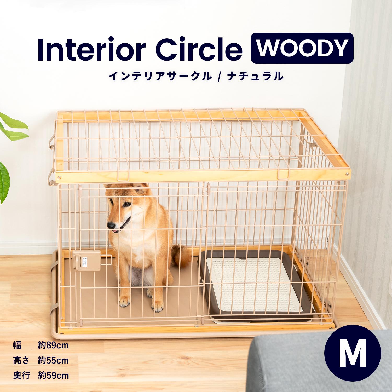 コーナン オリジナル インテリアサークル WOODY M ナチュラル