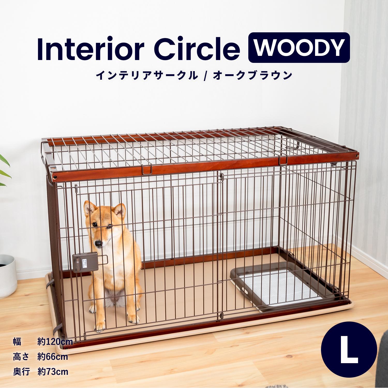 コーナン オリジナル インテリアサークル WOODY L オークブラウン