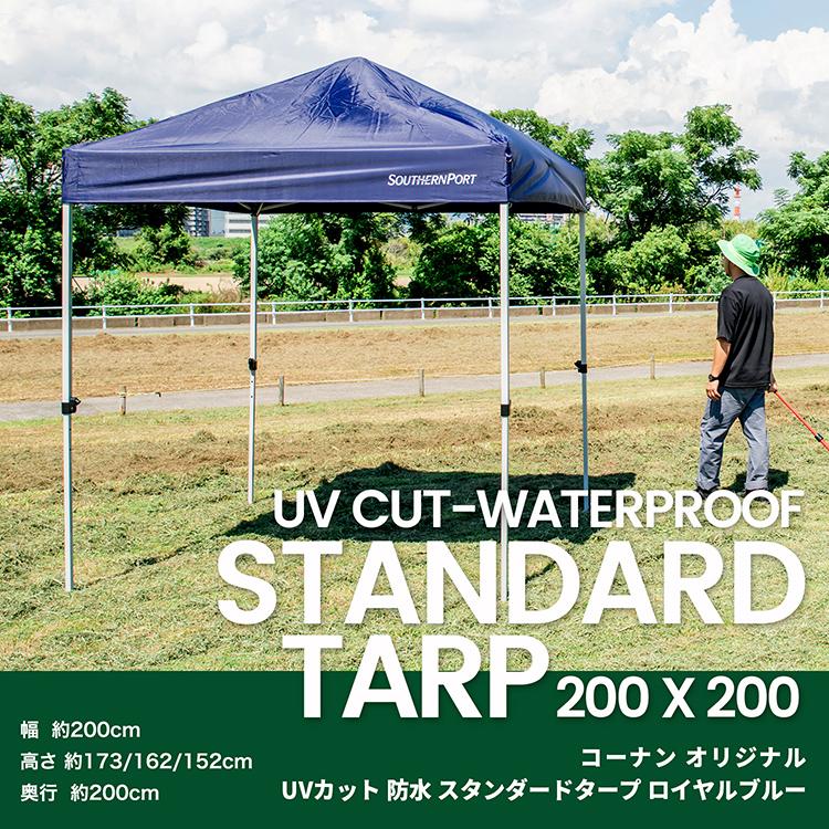 コーナン オリジナル UVカット 防水 スタンダードタープ ロイヤルブルー 幅200X奥行200X高さ173/162//152cm 高さ3段調整可能
