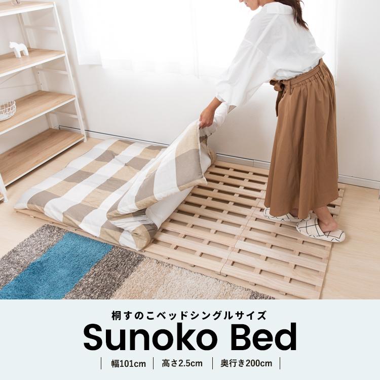 コーナン オリジナル 桐すのこベッド シングルサイズ KHD18−3609