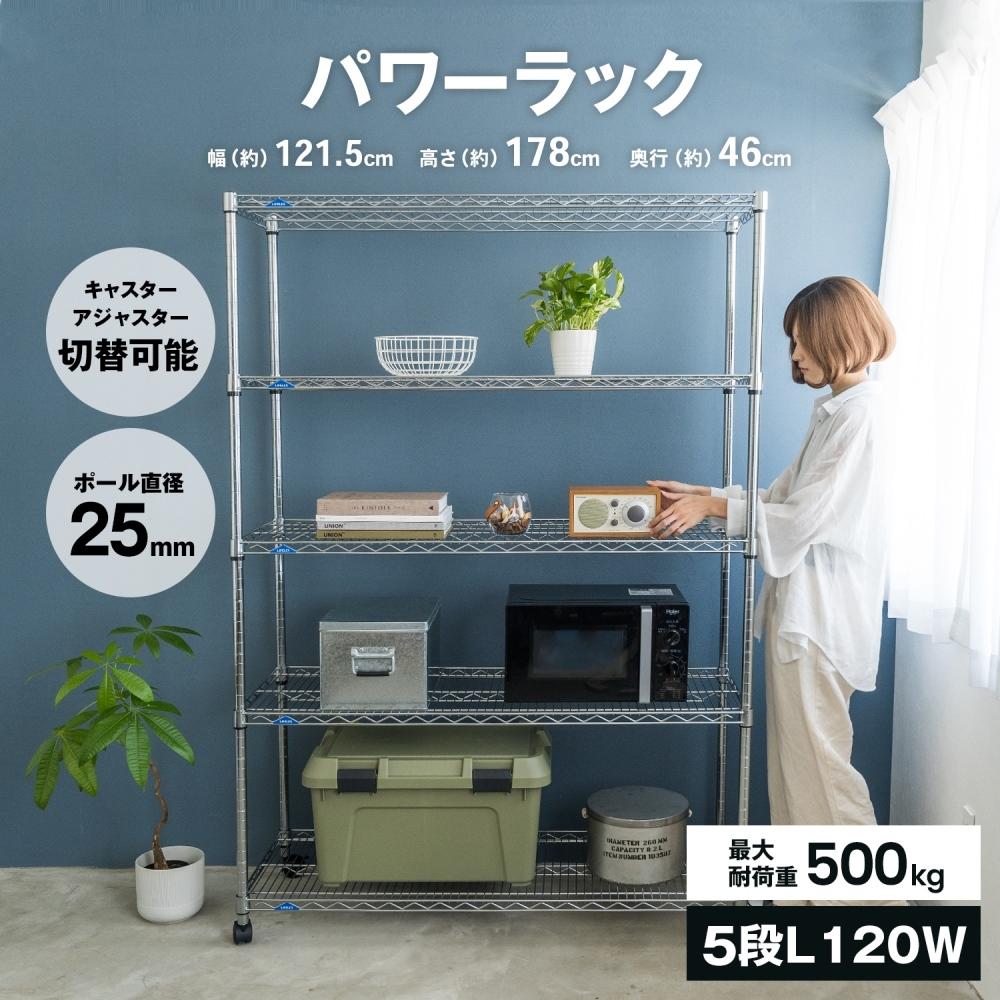 【 めちゃ早便 】パワーラックα5段L  120W 1245−178