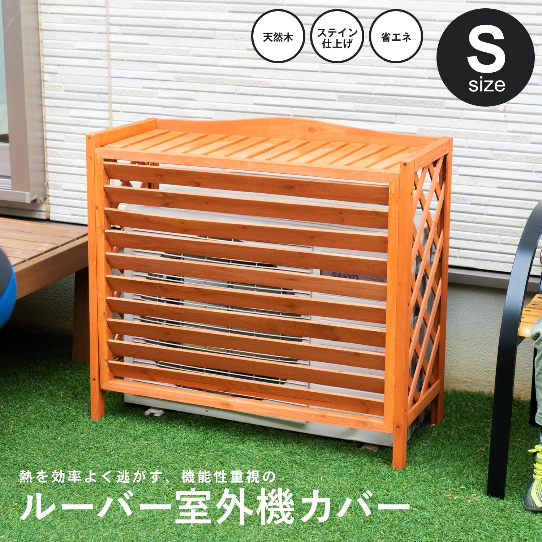 【 めちゃ早便 】コーナン オリジナル ルーバー室外機カバー S KHT10-5526