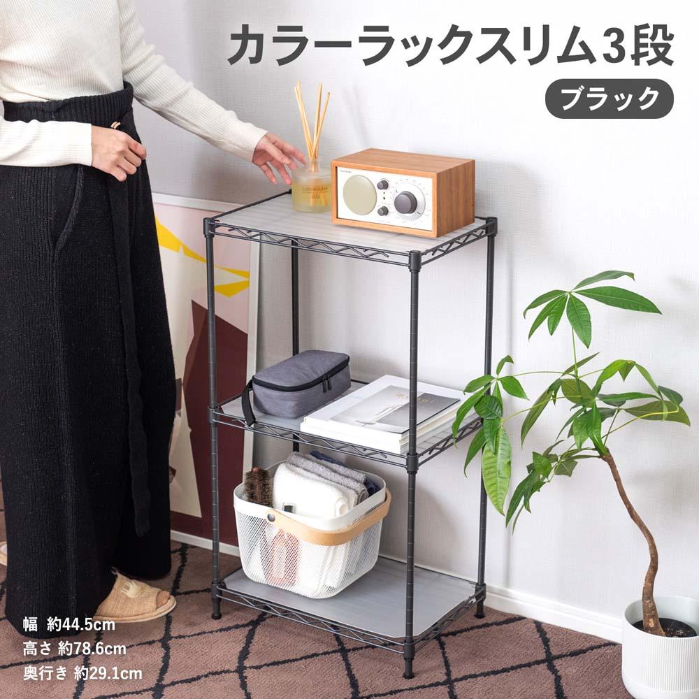 【 めちゃ早便 】コーナン オリジナル カラーラックスリム3段 BK 4530-78※キャスターの取付はできません