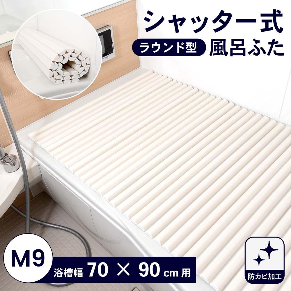 【 めちゃ早便 】LIFELEX(ライフレックス)シャッター式風呂フタ M−9 ラウンド型