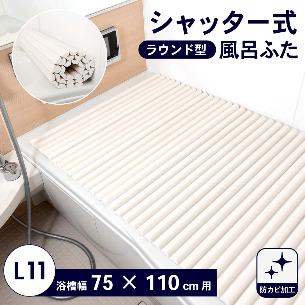 LIFELEX(ライフレックス)シャッター式風呂フタ L−11 ラウンド型