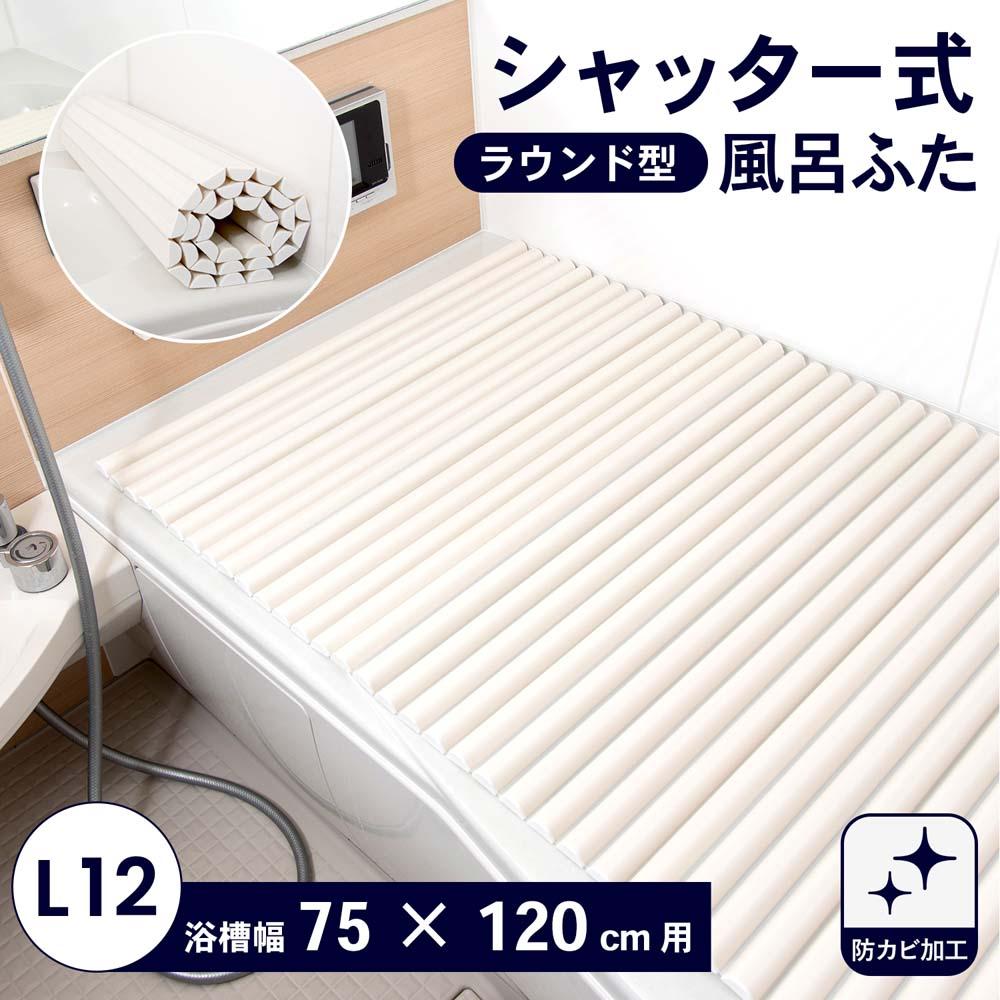 【 めちゃ早便 】LIFELEX(ライフレックス)シャッター式風呂フタ L−12 ラウンド型