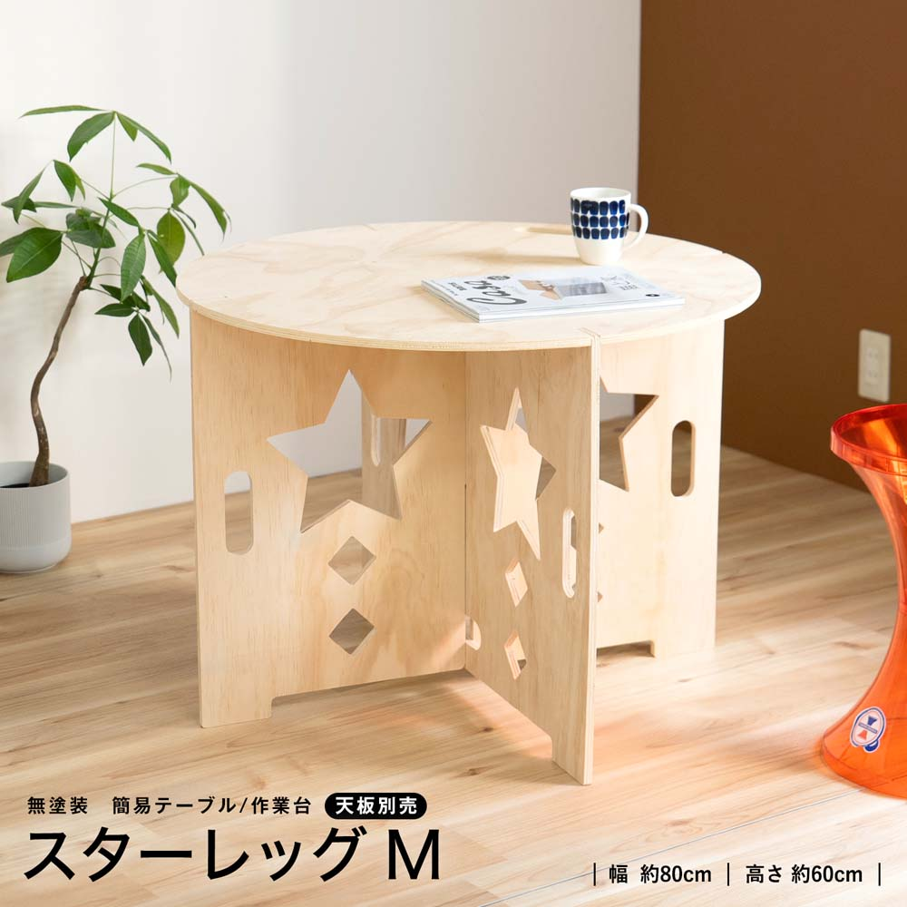 コーナン オリジナル スターレッグM 無塗装 約幅800X高さ600mm (天板別売) 簡易テーブル 作業台
