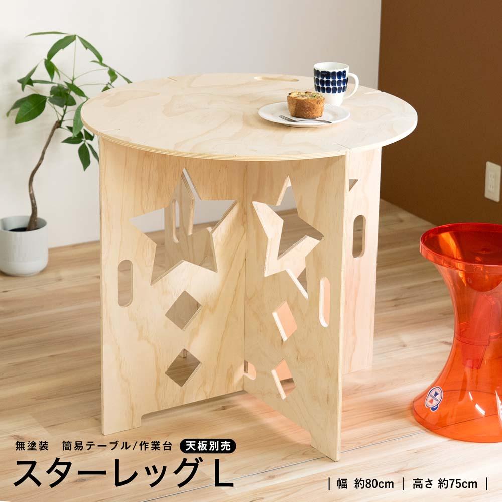 コーナン オリジナル スターレッグL 無塗装 約幅800X高さ750mm (天板別売) 簡易テーブル 作業台