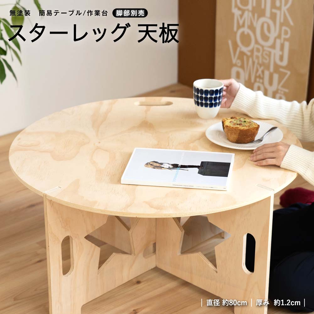 コーナン オリジナル スターレッグ天板○ 無塗装  直径(約)800mm (脚部別売) 簡易テーブル 作業台