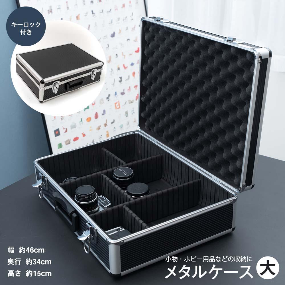 【 めちゃ早便 】コーナン オリジナル メタルケース 大 MTC−03