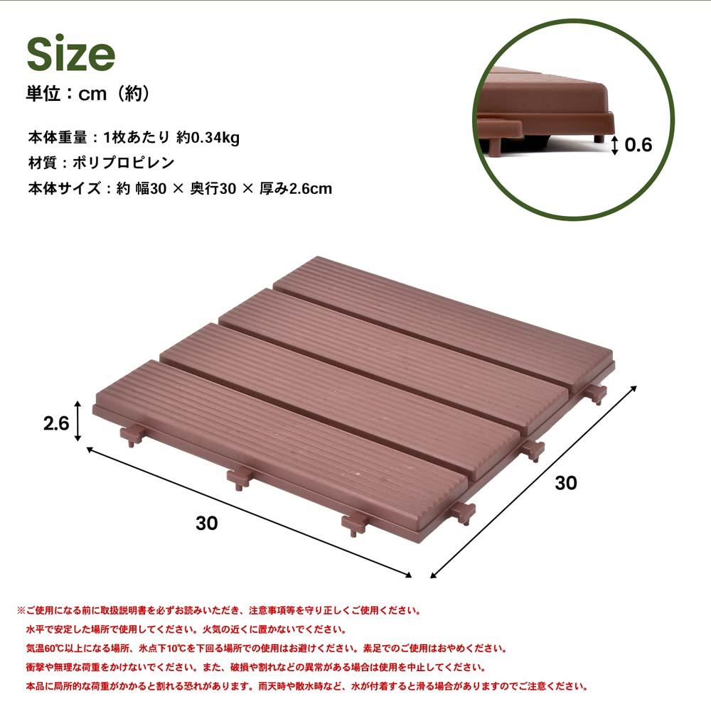 コーナン オリジナル サザンタイル PC Choco 約30×30cm