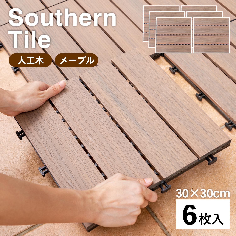 コーナン オリジナル LIFELEX サザンタイル 人工木 STWPC10−8758 メープル ×6個セット