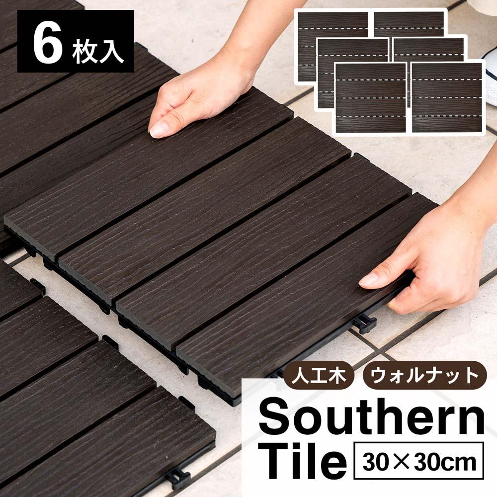 コーナン オリジナル LIFELEX サザンタイル 人工木 STWPC10−8833 ウォルナット ×6個セット