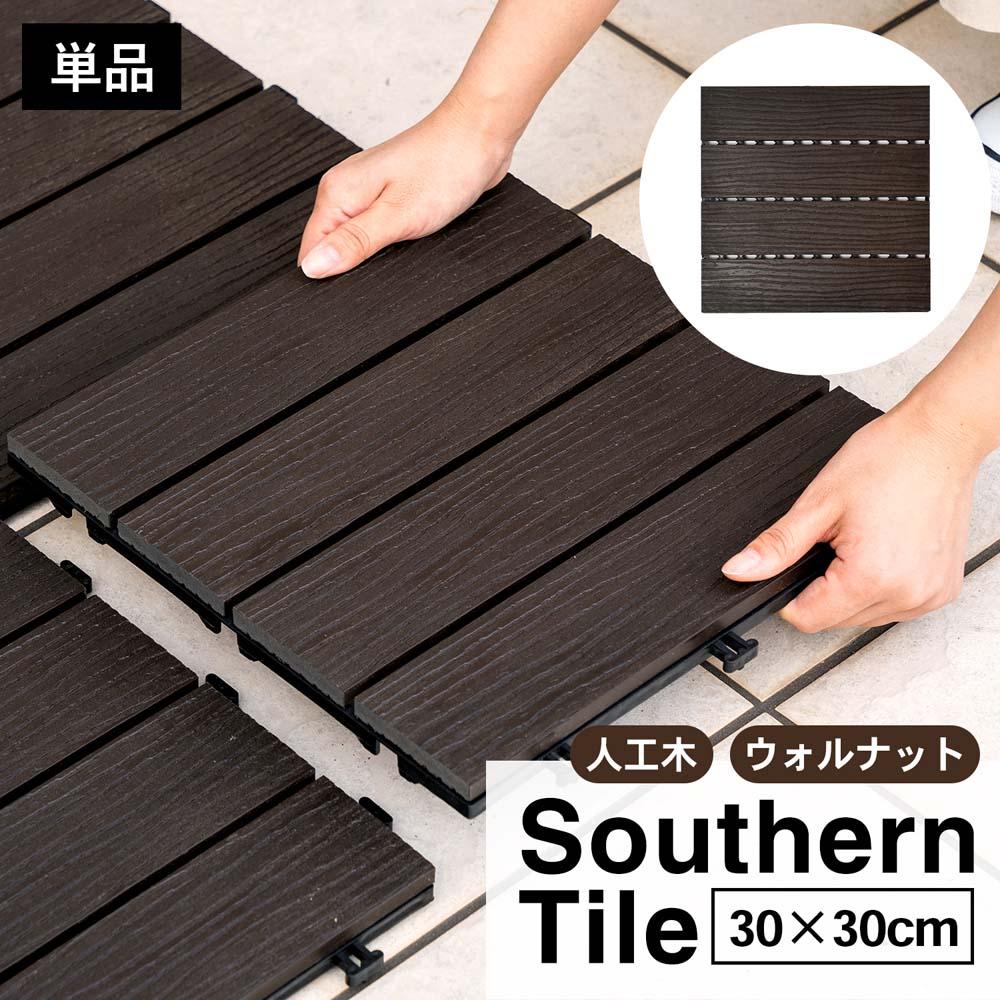 コーナン オリジナル LIFELEX サザンタイル 人工木 STWPC10−8833 ウォルナット
