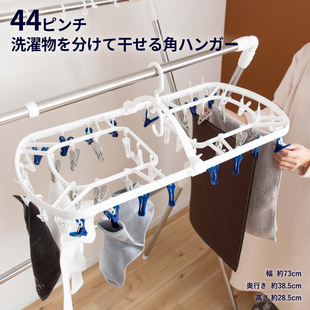 コーナン オリジナル LIFELEX  洗濯物を分けて干せる角ハンガー44ピンチ KSH21−7309