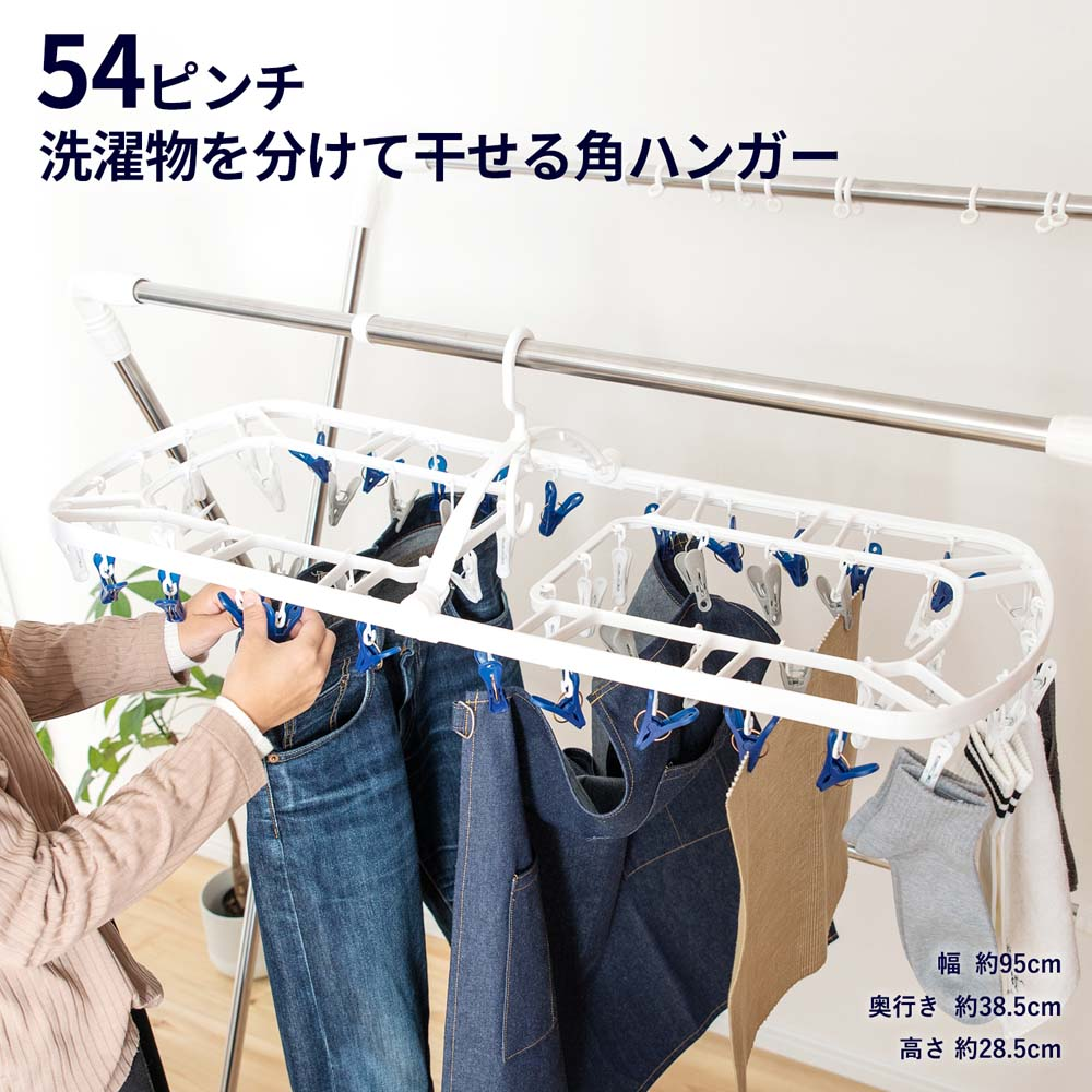 コーナン オリジナル LIFELEX  洗濯物を分けて干せる角ハンガー54ピンチ KSH21−7316