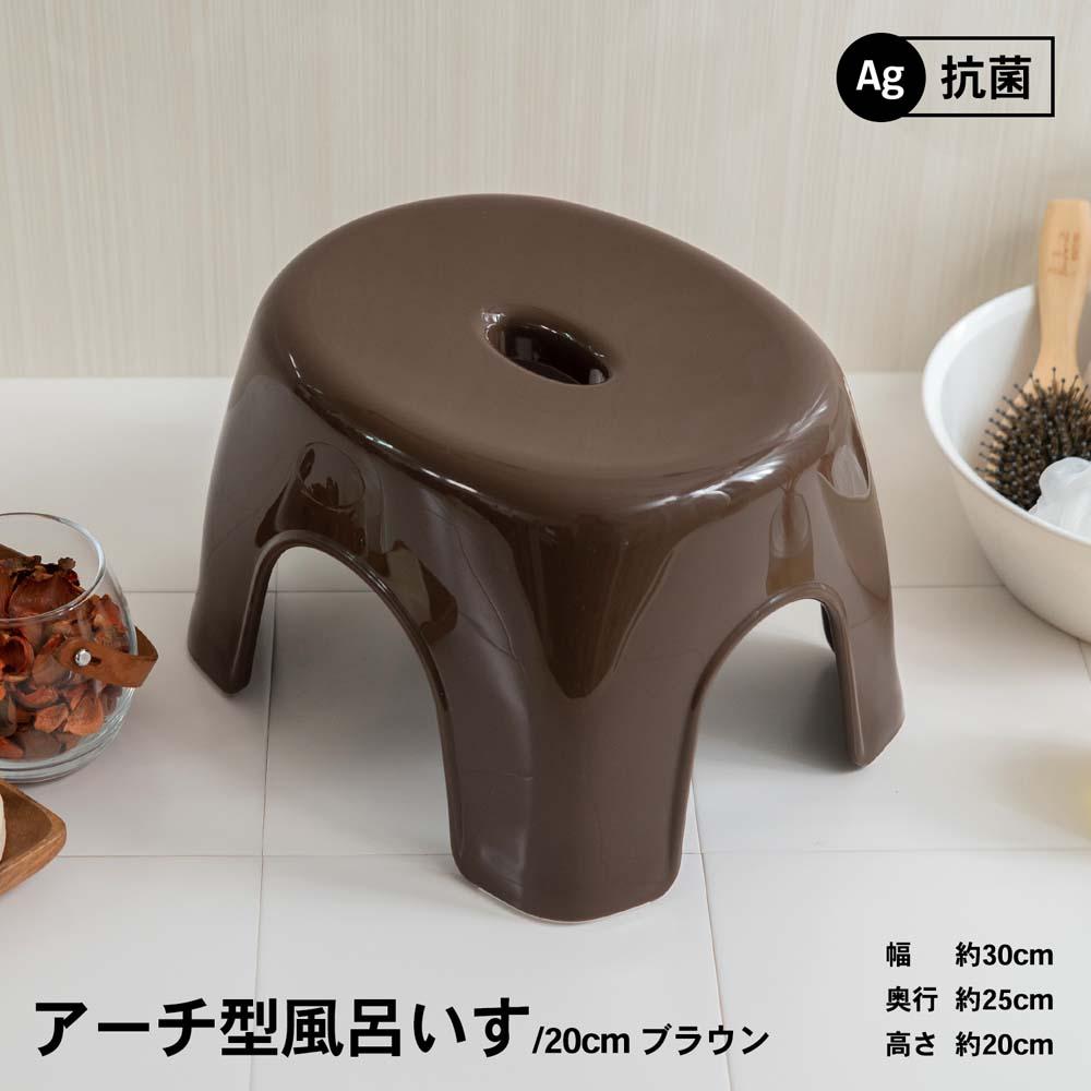 コーナン オリジナル アーチ型風呂いす20 20cm ブラウン