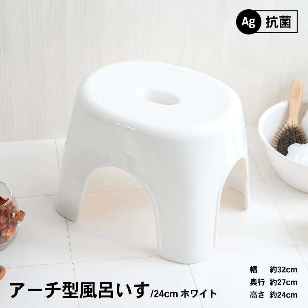 コーナン オリジナル アーチ型風呂いす24 24cm ホワイト