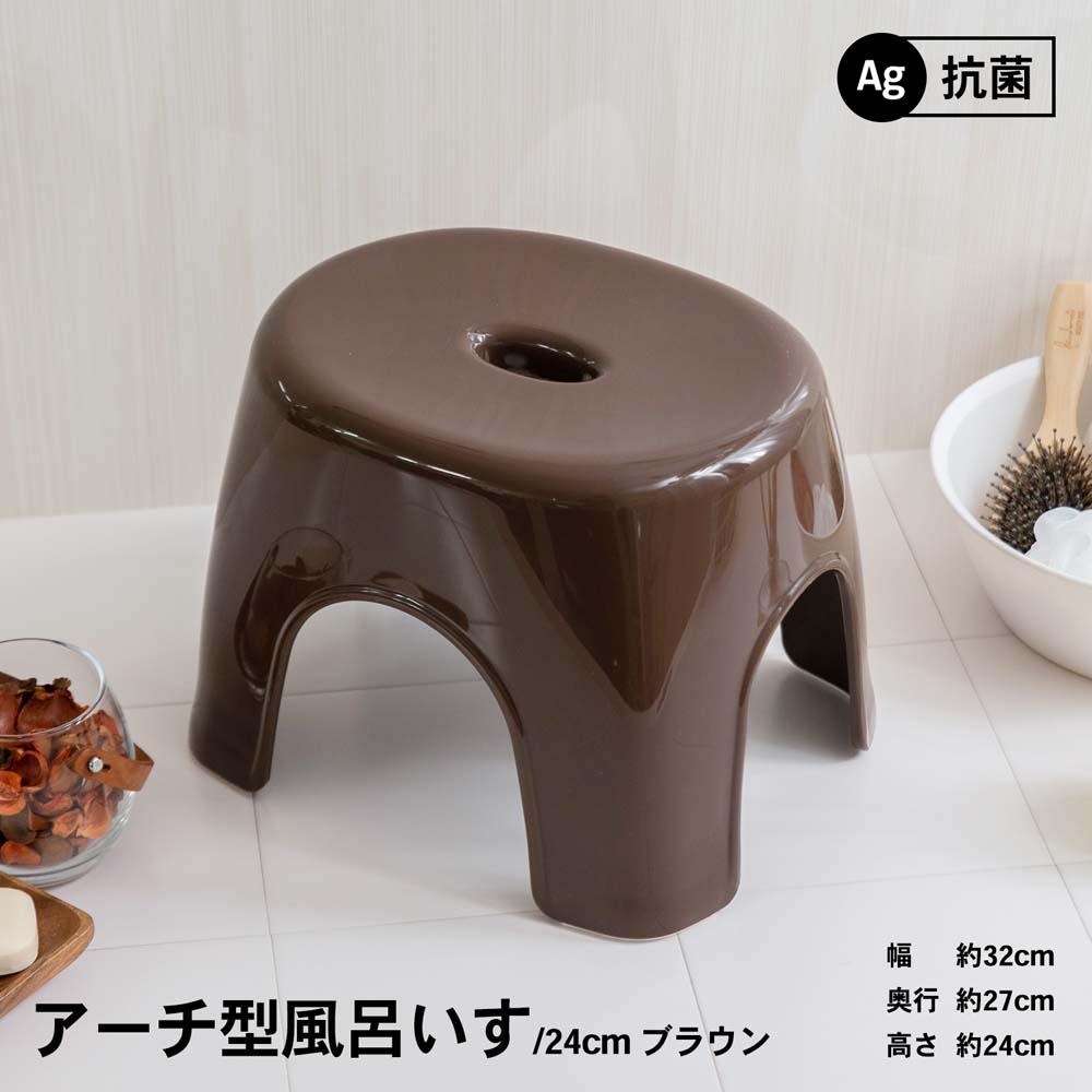 コーナン オリジナル アーチ型風呂いす24 24cm ブラウン