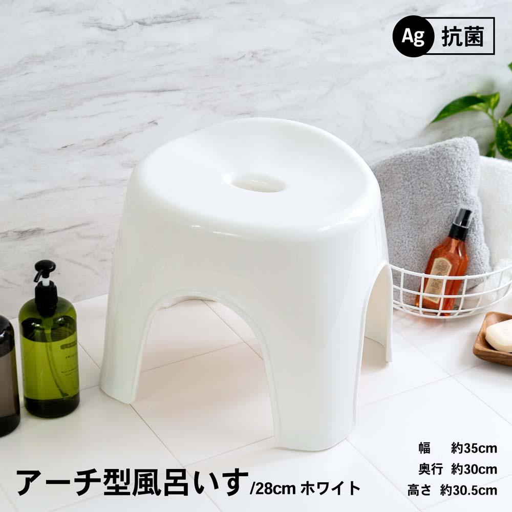 コーナン オリジナル アーチ型風呂いす28 28cm ホワイト