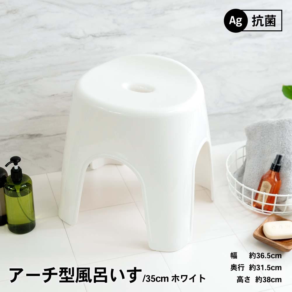 コーナン オリジナル アーチ型風呂いす35 35cm ホワイト