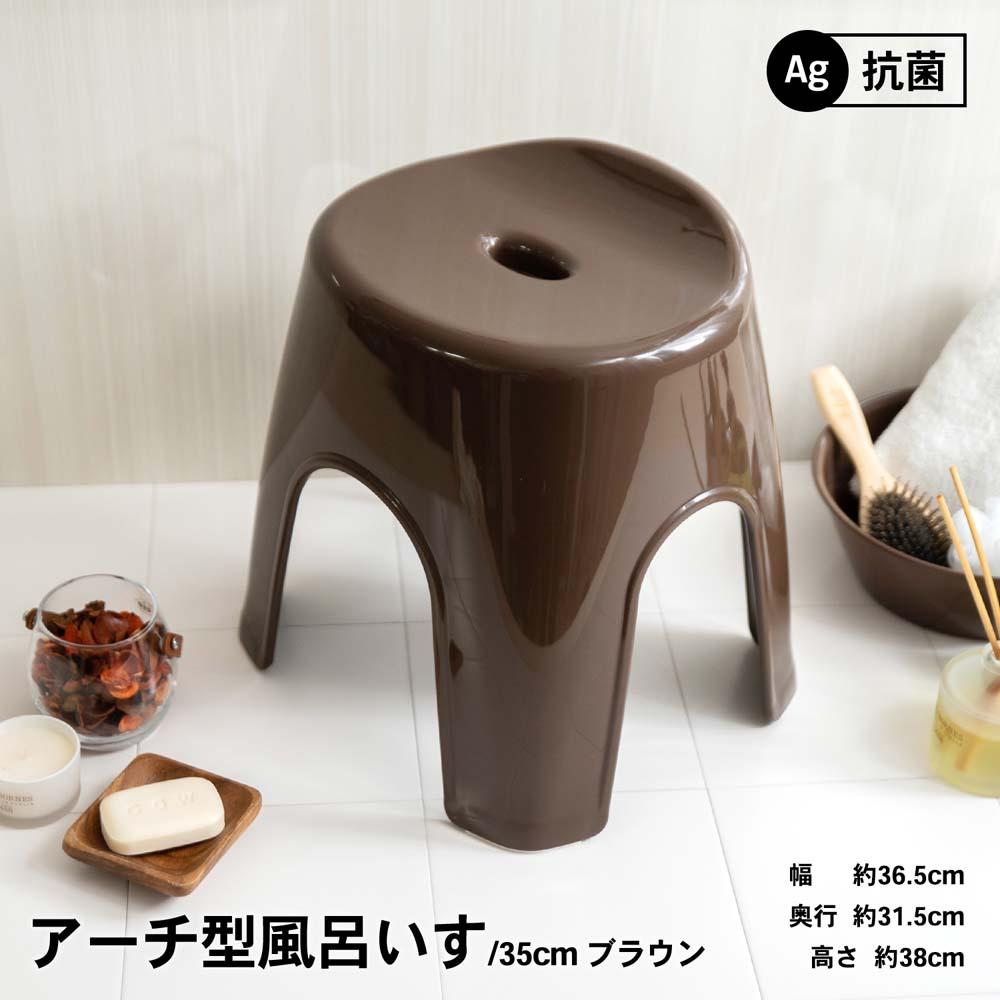 【 めちゃ早便 】◇ コーナン オリジナル アーチ型風呂いす 35cm ブラウン 製造元:アスベル(ASVEL)株式会社